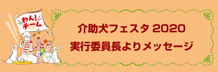 介助犬フェスタ2020 実行委員長よりメッセージ